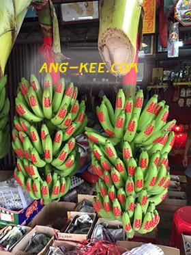 กล้วยเครือสำหรับพิธีหมั้น ขันหมากจีน แต่งงาน มีบริการส่ง จากสวน