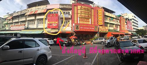 ร้านขนมขันหมากไทยจีน ขนมแต่งงาน สาขาบางใหญ่อยู่ระหว่างร้านบางใหญ่เบเกอรี่และร้านทองเกียเฮงเส็งจ้า
