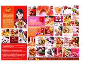 เทศกาลสารทจีนขนมเปี๊ยะ ขนมโก๋ มีบริการส่ง