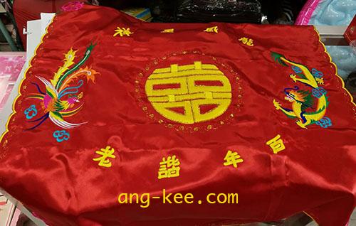 ผ้าห่อสินสอดฝ่ายหญิงมีลายซังฮี่หงษ์และมังกรให้แม่เจ้าสาวรับสินสอดและแบกหิ้วออกนอกห้องค่ะ