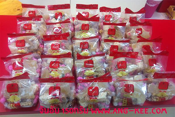 ขนมจันอับ 150กรัม งานหมั้นชันหมาก แต่งงานประเพณีไทยจีน