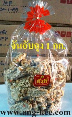 ขนมจันอับ ห่อแพคแก้วจีบถุงละ 1กิโลกรัม ขนมขันหมาก งานหมั้น แต่งงาน ประเพณีไทยจีน