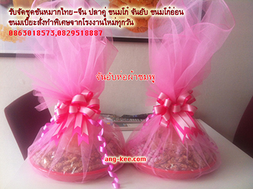 ขนมจันอับ รับห่อเป็นหมอนแดง และห่อผ้าชมพู ใช้ในพิธีงานแต่งงาน  ของใหม่ทุกวัน ใช้ใน พิธีหมั้น ขันหมาก ได้ทั้งไทยและจีนค่ะ