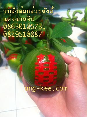 ส้มเช้ง มีก้าน มีใบ สำหรับงานหมั้นแบบพิธีจีนค่ะ งานแต่งงาน