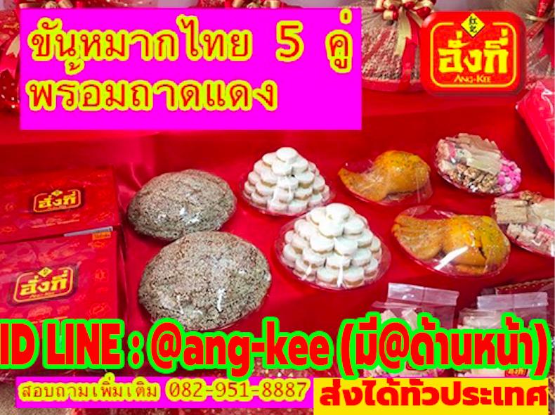 ชุดขนมขันหมากไทย 5 คู่ ปลา เปี๊ยะ โก๋ จันอับ เหม่งทึง ขนมมงคล ทั้ง 5 อย่าง ครบเลยค่ะ