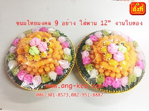 ขนมไทยมงคล 9 อย่าง ขนมขันหมากไทย-จีน ขนมใหม่สด ขันหมากใช้ดอกไม้สดจริงๆเท่านั้น มีบริการส่ง ขนมเปี๊ยะ ขนมบัวหิมะ ปลาคู่
