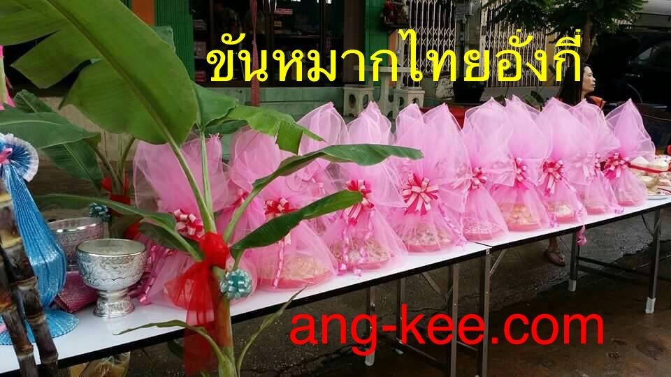 รับจัดขนมขันหมากไทย ขนมมงคลแต่งงาน มีบริการส่ง ขันหมากเอก สวยงามใช้ดอกไม้สด ราคาโรงงาน ร้านอยู่แถวบางนา ศรีนครินทร์ เทพารักษ์ค่ะ